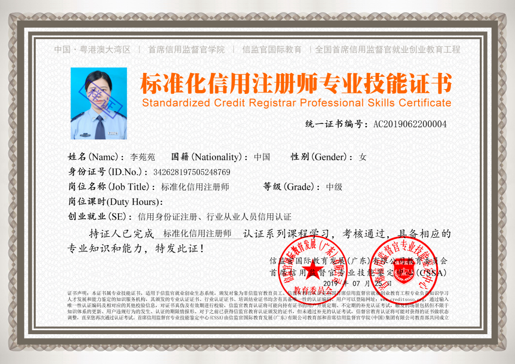 B01---国际信用注册师专业技能证书.jpg